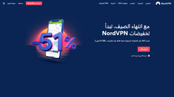 مراجعة 2021 لـ Nordvpn إستمتع بأفضل تجربة بث بأسعار زهيدة Vpn Free